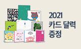 [웅진주니어] 그림책 공모전 수상작 2021 카드달력 증정 이벤트