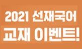 <2021 선재국어> 교재 이벤트!