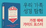 <우리 가족 성경 탐험> 출간 이벤트
