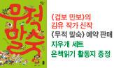<무적 말숙> 예약 판매 이벤트