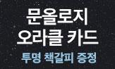 <문올로지 오라클카드 공식 한국판> 출간 기념 타로 기획전