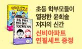 윤희솔 저자 신간 출간 기념 이벤트