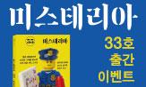 <미스테리아33호> 출간 기념 이벤트
