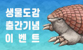 <징그럽지만 왠지 귀여운 생물도감> 출간 기념 이벤트