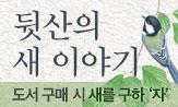 <뒷산의 새 이야기> 출간 이벤트