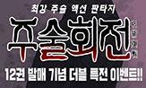 <주술회전 12권> 출간 기념 이벤트