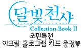 <달빛천사 컬렉션북2> 출간 기념 이벤트