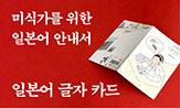 『미식가를 위한 일본어 안내서』 출간 이벤트