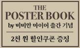 <더 포스터 북 by 비비안 마이어> 출간 이벤트