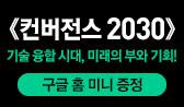 <컨버전스 2030> 출간 기념 이벤트