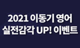 <2021 이동기 영어> 실전감각 UP! 이벤트