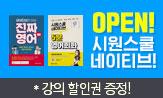 [단독] '시원스쿨 네이티브' 오픈 기념 이벤트