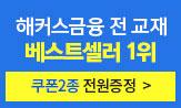 <해커스금융 전 교재 베스트셀러 1위 감사 이벤트>