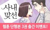 <사내맞선3> 출간 기념 이벤트