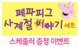 <페파피그 사계절 이야기 세트> 출간 이벤트