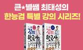 <최태성 강의 한국사능력검정시험> 출간 이벤트