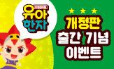 <마법천자문 유아한자 개정판> 출간 기념 이벤트