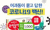 <어린이과학동아 4호> 출간 이벤트