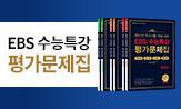 <EBS 수능특강 평가문제집 출간 이벤트>
