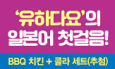 『유하다요의 10시간 일본어 첫걸음』 출간 이벤트