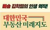 <대한민국 부동산 미래지도> 예약판매