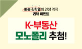 <대한민국 부동산 미래지도> 리뷰이벤트