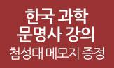 <한국 과학 문명사 강의> 출간 기념 이벤트