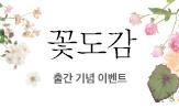 <꽃도감> 개정증보판 출간 기념 이벤트