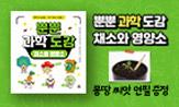 <뿐뿐 과학 도감 채소와 영양소> 출간 이벤트