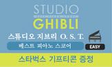 <스튜디오 지브리 OST 베스트 피아노 스코어 EASY> 출간 이벤트