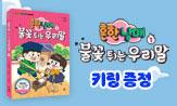 <흔한남매 불꽃 튀는 우리말 1권> 예약판매 이벤트