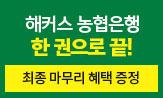 2021 해커스 NCS 농협은행 봉투모의고사로 한 번에 합격!