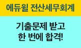 [에듀윌] 전산회계 1급 기출문제 특별회차 3회분 증정 이벤트