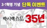 <35년 3.1운동> 기념 단독 이벤트