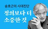 송호근의 시대진단『정의보다 더 소중한 것』출간