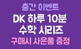 <DK 하루 10분 수학 시리즈> 출간 이벤트