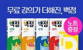 <동아 2021-1학기 백점 시리즈 이벤트>