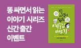<똥 싸면서 읽는 이야기 시리즈> 신간 출간 이벤트