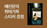 <예진문의 취미기록> 출간 기념 이벤트