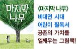 <마지막 나무> 출간 이벤트