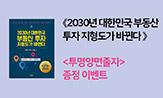 <2030년 대한민국 부동산 투자 지형도가 바뀐다> 출간이벤트