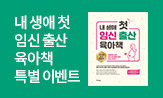 <내 생애 첫 임신출산 육아책> 특별 이벤트