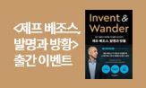 <제프 베조스, 발명과 방황> 출간 이벤트