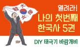 <열려라 나의 첫 번째 한국사 5권> 출간 이벤트