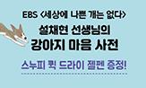 <강아지 마음 사전> 출간 이벤트