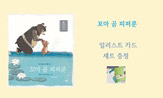 <꼬마 곰 피퍼룬> 출간 이벤트