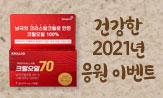 [레시피팩토리] 건강한 2021 응원 이벤트