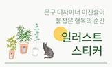 <온 방향으로 걷기> 출간 이벤트