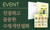 <친절하고 꼼꼼한 수채색연필화> 초판 한정 이벤트