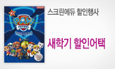 스크린에듀 DVD 40% 할인행사